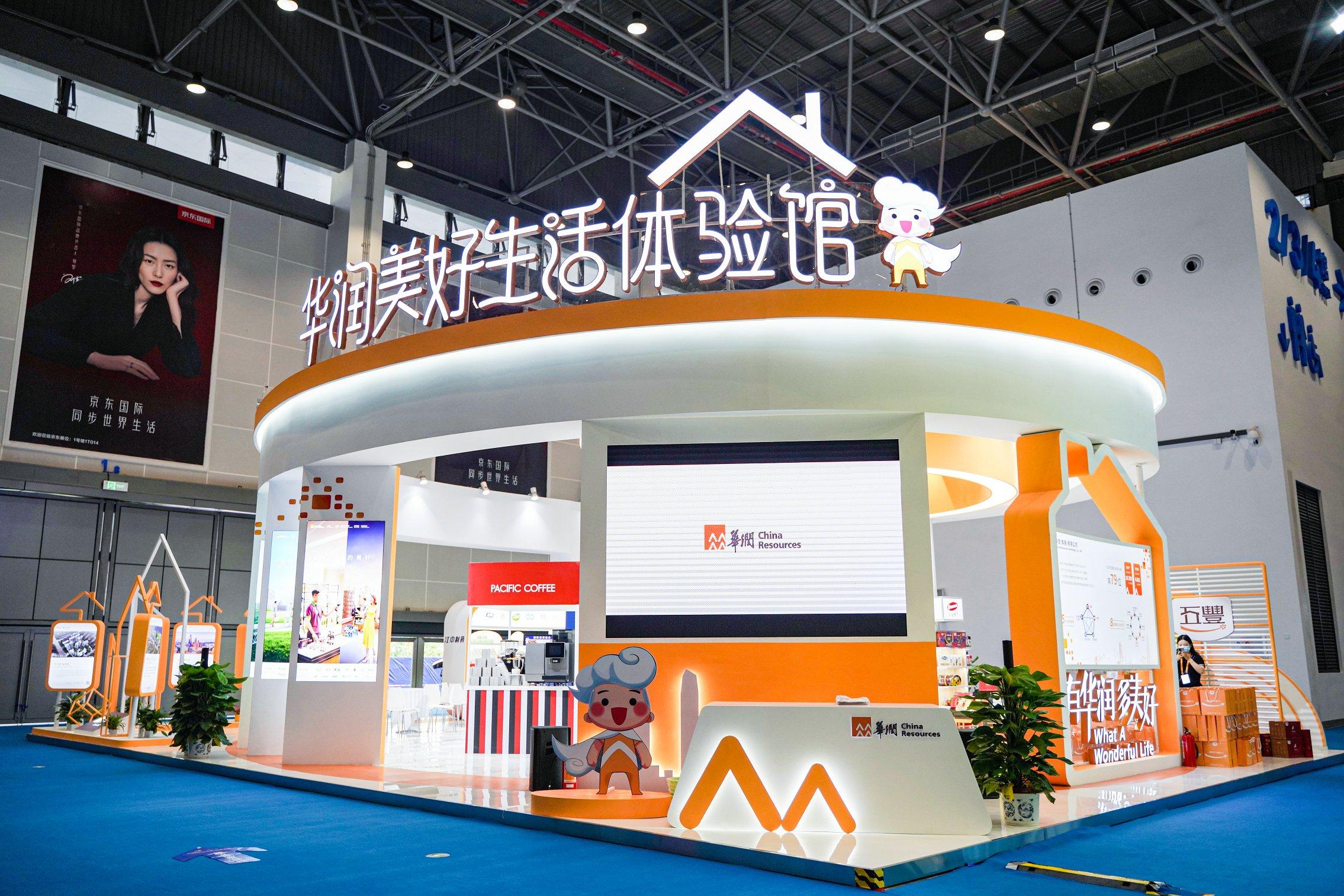 华润集团参展首届中国国际消费品博览会
